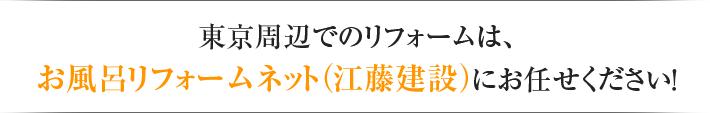 東京周辺でのリフォームは、お風呂リフォームネット(江藤建設)にお任せください!
